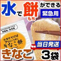 お水があったら食べられるお餅【きなこ3袋セット】(非常食・保存食)