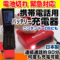 携帯電話用バッテリー充電器