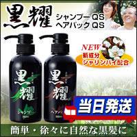 頭皮にやさしい自然染料(シャリンバイ)使用「白髪染め黒耀シャンプーQS&ヘアパックQS」by これこれ倶楽部