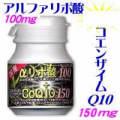アルファリポ酸100 + コエンザイムQ10 150