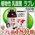 植物性 乳酸菌 ラブレワールド 550粒