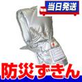 防災頭巾(防災ずきん)