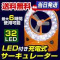 充電式サーキュレーター(扇風機)LEDライト付き