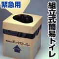 防災用 クレシアボックストイレ(組み立て式簡易トイレ)
