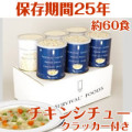サバイバルフーズファミリーセット クラッカー3缶&チキンシチュー(約60食)【非常食 長期保存食】送料無料