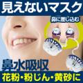 ピットストッパー 鼻マスク 【14個入】 鼻水が止まらないとき、黄砂・花粉対策に レギュラーサイズ / Sサイズ
