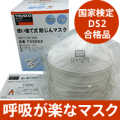 【PM2.5対応】国家検定区分DS2合格 使い捨て式防じんマスク DS2 10枚入【トラスコ製】【黄砂・花粉に】【翌日配送】
