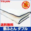 TEIJIN(テイジン) 防ダニ敷ふとん ダブル(140×210cm)