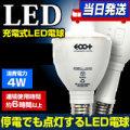 停電しても光っている充電式LED電球