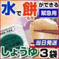お水があったら食べられるお餅【3袋セット】(しょうゆ×3袋)(非常食・保存食)