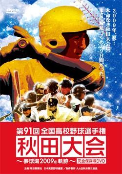 2009秋田大会