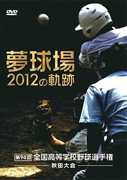 2012秋田大会