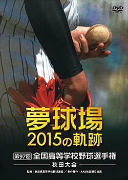 2015秋田大会