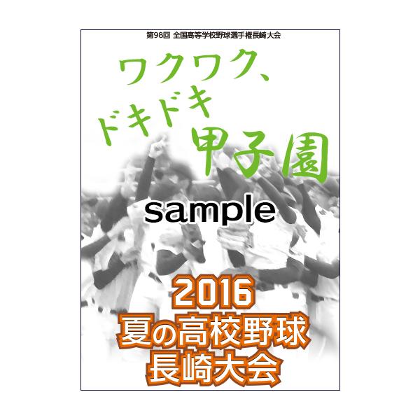 2016長崎大会