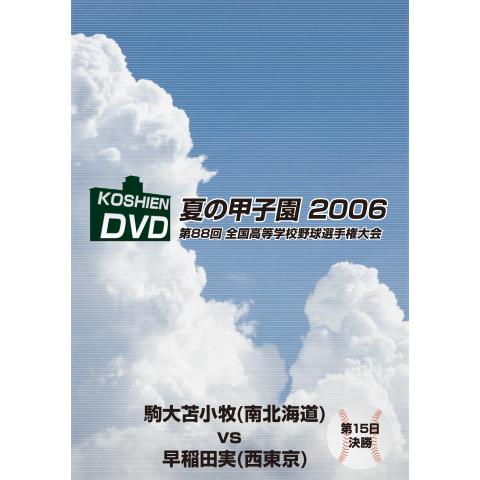 夏の甲子園2006 決勝 駒大苫小牧(南北海道)対 早稲田実(西東京)