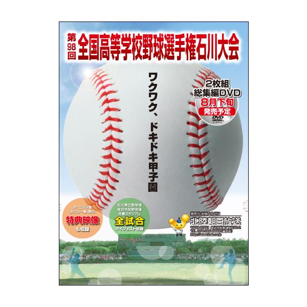 第98回全国高等学校野球選手権石川大会総集編DVD