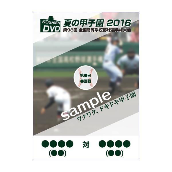 夏の甲子園2016 決勝 作新学院(栃木) 対 北海(南北海道)