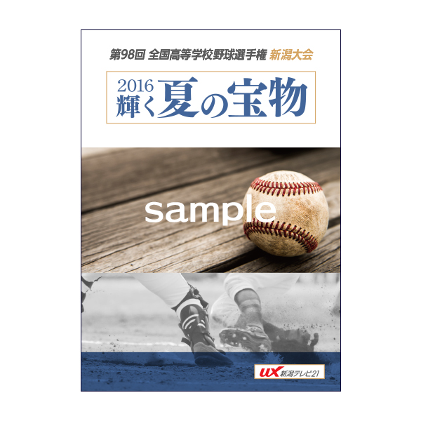 第98回全国高等学校野球選手権新潟大会 輝く夏の宝物2016