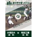 夏の甲子園2013 1回戦 大垣日大(岐阜) 対 有田工業(佐賀)