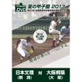 夏の甲子園2013 1回戦 日本文理(新潟) 対 大阪桐蔭(大阪)