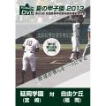 延岡学園vs自由ヶ丘