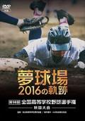 2016秋田大会