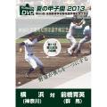 横浜vs前橋育英