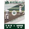 花巻東vs延岡学園