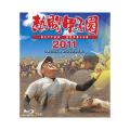 熱闘甲子園 2011(ブルーレイ版)