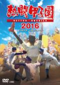 熱闘甲子園2016