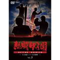 熱闘甲子園 最強伝説Vol.5 -史上最強メンバーの全国制覇-