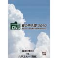 夏の甲子園2010 1回戦 英明(香川) 対 八戸工大一(青森)