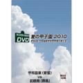 夏の甲子園2010 1回戦 宇和島東(愛媛) 対 前橋商(群馬)