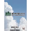 夏の甲子園2010 1回戦 倉敷商(岡山) 対 早稲田実(西東京)