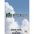 夏の甲子園2010 2回戦 鹿児島実(鹿児島) 対 能代商(秋田)