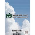 夏の甲子園2010 2回戦 報徳学園(兵庫) 対 福井商(福井)