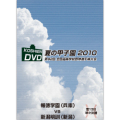 夏の甲子園2010 準々決勝 報徳学園(兵庫) 対 新潟明訓(新潟)