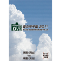 夏の甲子園2011 3回戦 明豊(大分)対 関西(岡山)