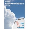 石川大会2013 1回戦 門前 対 小松明峰