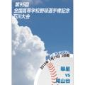 石川大会2013 2回戦 翠星 対 尾山台