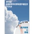 石川大会2013 2回戦 金沢商業 対 津幡