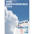 石川大会2013 2回戦 金沢市立工業 対 七尾