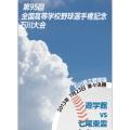 石川大会2013 準々決勝 遊学館 対 七尾東雲