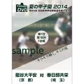 夏の甲子園2014 1回戦 龍谷大平安(京都) 対 春日部共栄(埼玉)