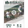 夏の甲子園2014 1回戦 大垣日大(岐阜) 対 藤代(茨城)