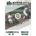 夏の甲子園2014 1回戦 九州国際大付(福岡) 対 東海大四(南北海道)