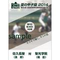 夏の甲子園2014 2回戦 佐久長聖(長野) 対 聖光学院(福島)