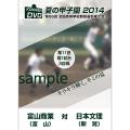 夏の甲子園2014 3回戦 富山商業(富山) 対 日本文理(新潟)