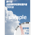 石川大会2015 2回戦 遊学館 対 穴水