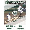 夏の甲子園2015 1回戦 鹿児島実(鹿児島) 対 北海(南北海道)